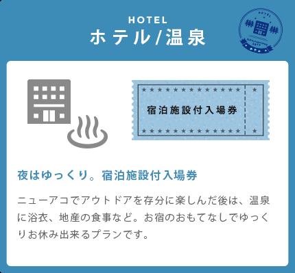 ホテル泊で楽しむ